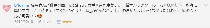 f:id:necozuki299:20190211171838p:plain