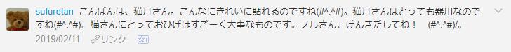 f:id:necozuki299:20190212162927p:plain