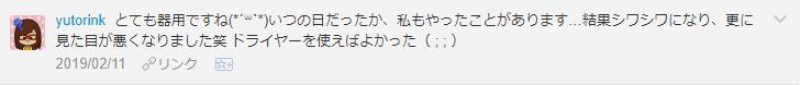 f:id:necozuki299:20190212162935p:plain