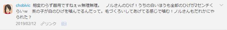 f:id:necozuki299:20190212162949p:plain