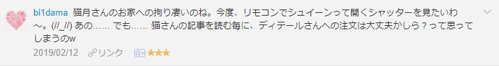 f:id:necozuki299:20190213143459p:plain