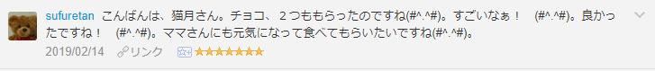 f:id:necozuki299:20190215145046p:plain