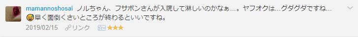 f:id:necozuki299:20190216132358p:plain