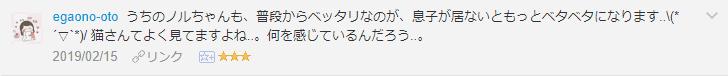 f:id:necozuki299:20190216132409p:plain