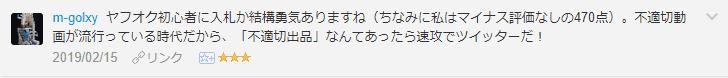 f:id:necozuki299:20190216132420p:plain