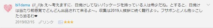 f:id:necozuki299:20190216132423p:plain