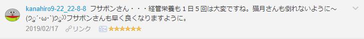 f:id:necozuki299:20190218152023p:plain