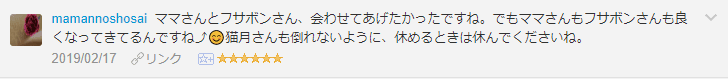 f:id:necozuki299:20190218152026p:plain