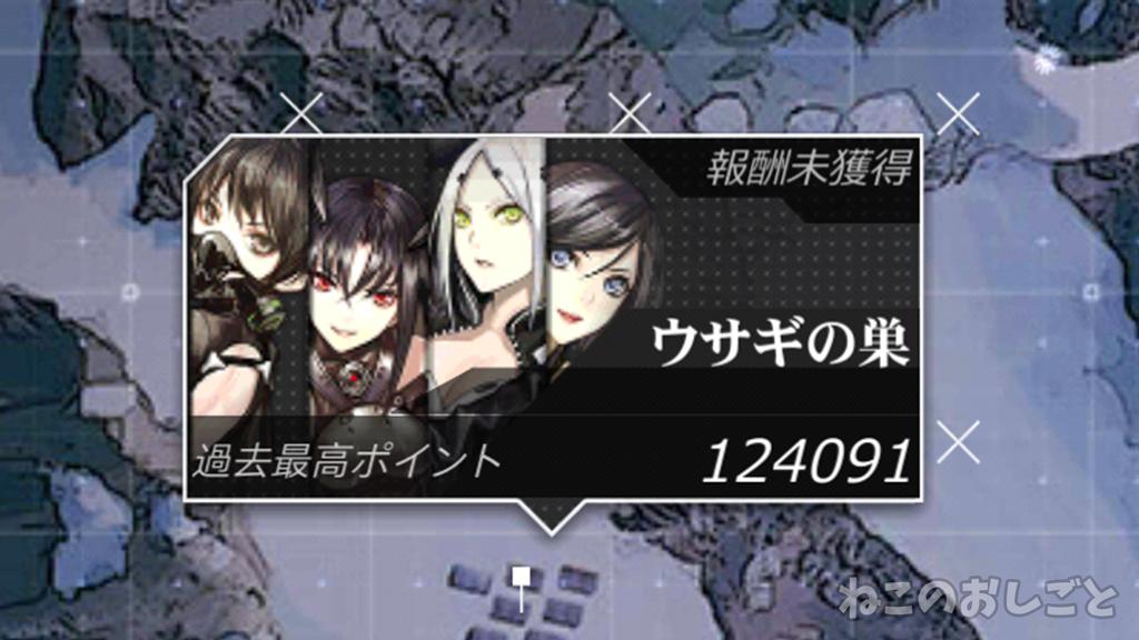 f:id:necozuki299:20190219235348j:plain