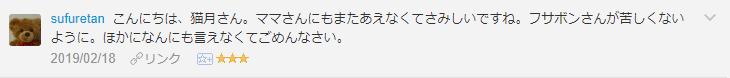 f:id:necozuki299:20190220000354p:plain