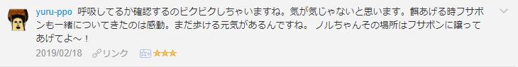 f:id:necozuki299:20190220000359p:plain