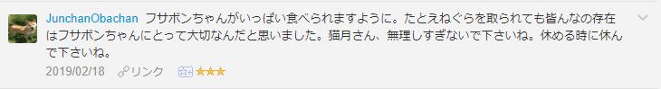 f:id:necozuki299:20190220000423p:plain