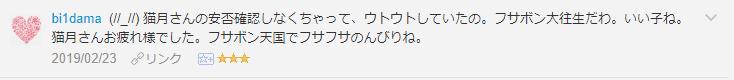 f:id:necozuki299:20190223203959p:plain