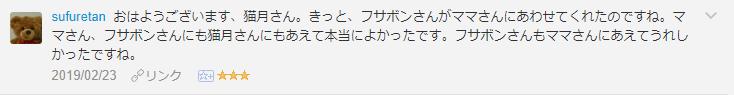 f:id:necozuki299:20190223204002p:plain