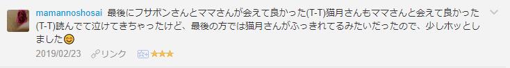 f:id:necozuki299:20190223204016p:plain