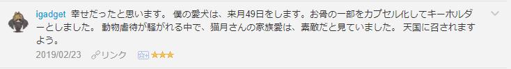 f:id:necozuki299:20190223204025p:plain