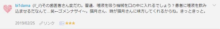 f:id:necozuki299:20190226203657p:plain