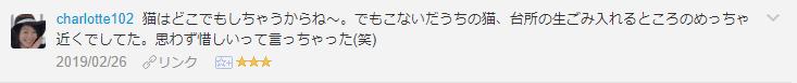 f:id:necozuki299:20190227175544p:plain