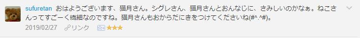 f:id:necozuki299:20190227175559p:plain