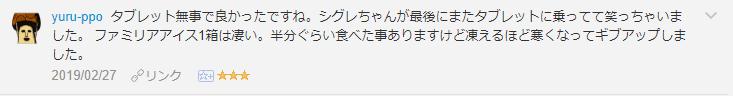 f:id:necozuki299:20190227175611p:plain