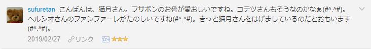 f:id:necozuki299:20190228181758p:plain