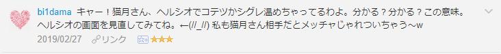 f:id:necozuki299:20190228181811p:plain