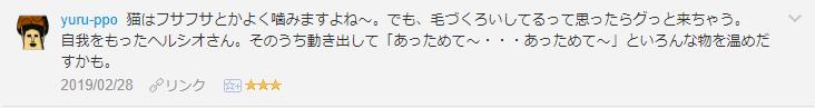 f:id:necozuki299:20190228181817p:plain