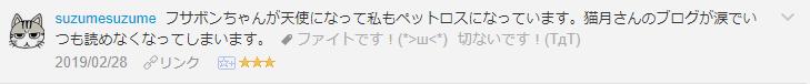 f:id:necozuki299:20190301181117p:plain