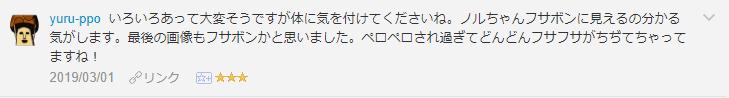 f:id:necozuki299:20190301181135p:plain