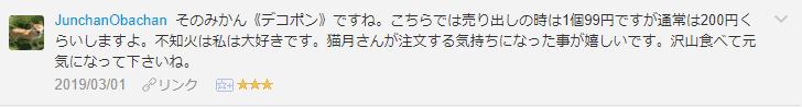 f:id:necozuki299:20190302230330p:plain