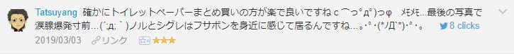 f:id:necozuki299:20190303203247p:plain