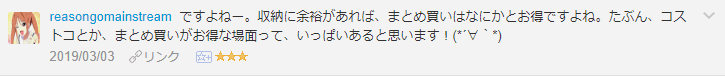 f:id:necozuki299:20190303203300p:plain