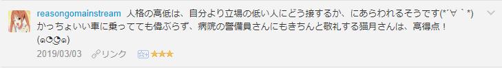 f:id:necozuki299:20190304200336p:plain