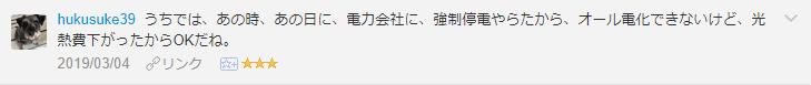f:id:necozuki299:20190305214432p:plain
