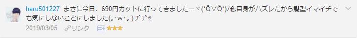 f:id:necozuki299:20190306175824p:plain