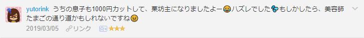 f:id:necozuki299:20190306175827p:plain