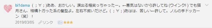f:id:necozuki299:20190306175829p:plain