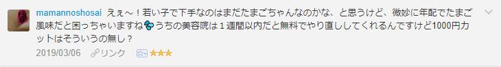 f:id:necozuki299:20190306175834p:plain