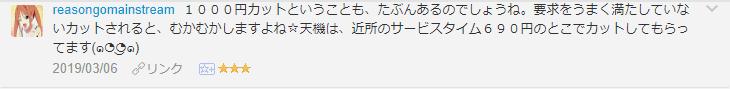f:id:necozuki299:20190306175853p:plain