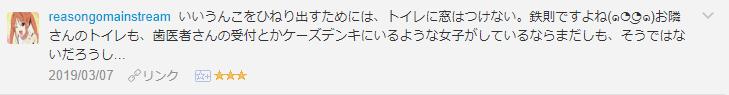 f:id:necozuki299:20190308185051p:plain