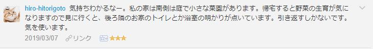 f:id:necozuki299:20190308185056p:plain