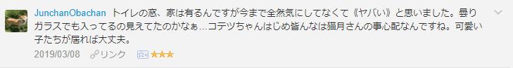 f:id:necozuki299:20190308185111p:plain