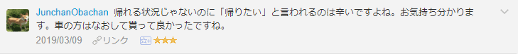 f:id:necozuki299:20190309204148p:plain