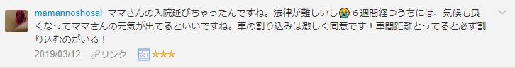 f:id:necozuki299:20190313011422p:plain