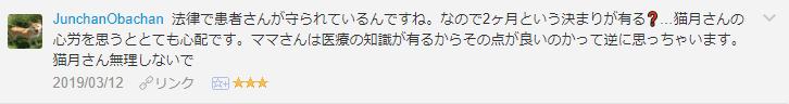 f:id:necozuki299:20190313011426p:plain