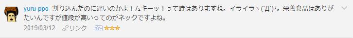 f:id:necozuki299:20190313011438p:plain