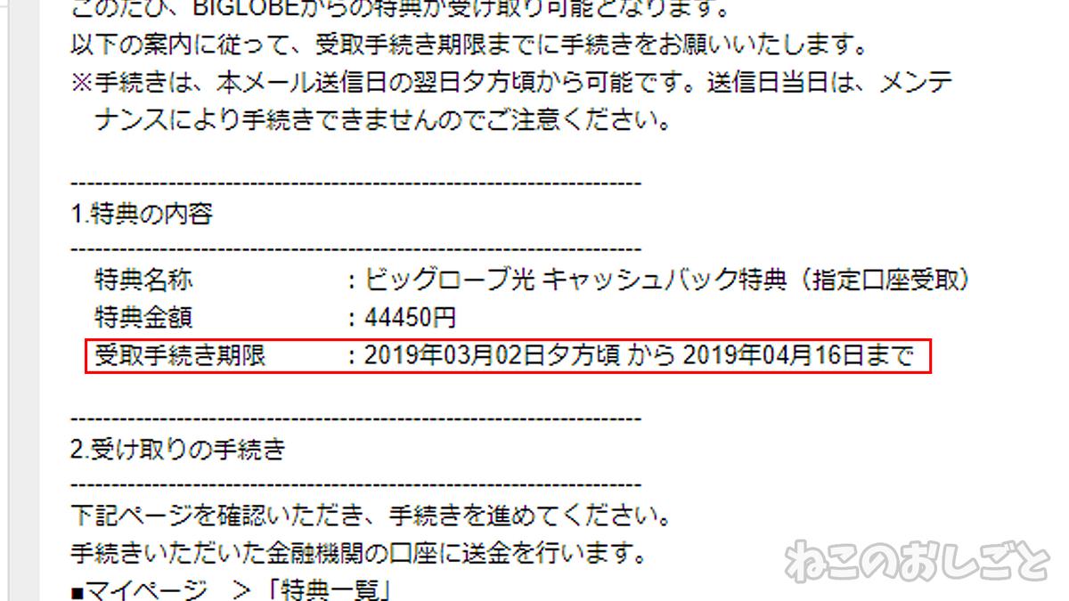 f:id:necozuki299:20190314193112j:plain