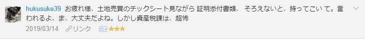 f:id:necozuki299:20190314195031p:plain