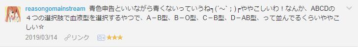 f:id:necozuki299:20190314195042p:plain
