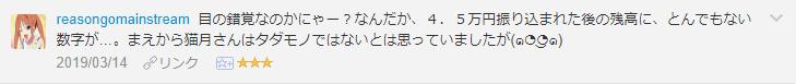 f:id:necozuki299:20190315173148p:plain
